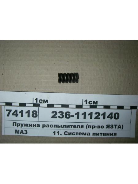 Картинка товара 2361112140