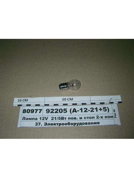 Картинка товара А1221592205