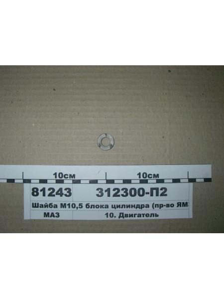 Картинка товара 312300П2