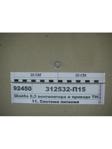 Картинка товара 312532П15
