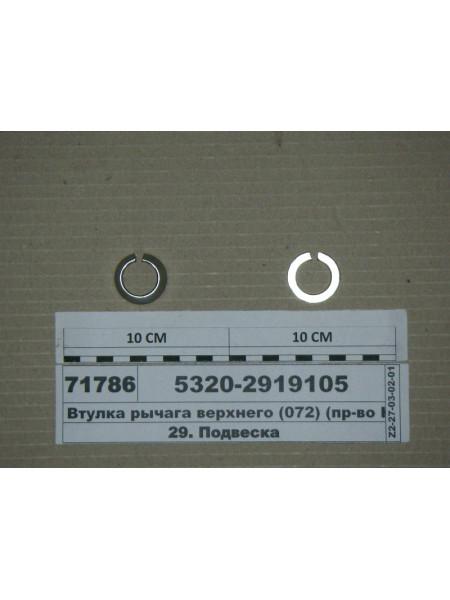 Картинка товара 53202919105