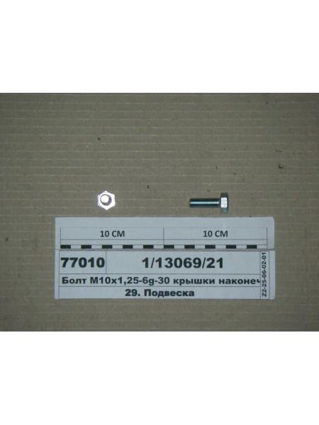 Картинка товара Болт М10х1,25-6g-30 крышки наконечн. (Белебей)