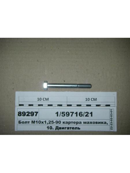 Картинка товара Болт М10х1,25-90 картера маховика, патрубка соединит. (Белебей)