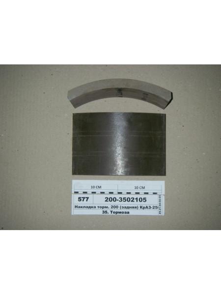 Картинка товара Накладка торм. 200 (задняя) КрАЗ-256,255,250,6510 (Трибо)
