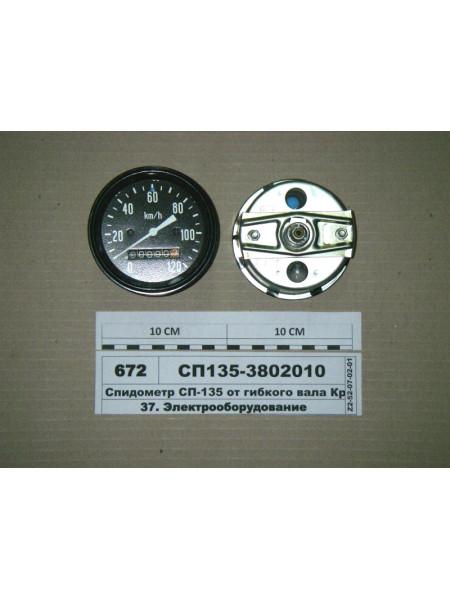 Картинка товара СП1353802010