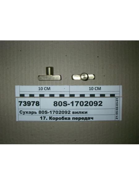 Картинка товара 80C1702092