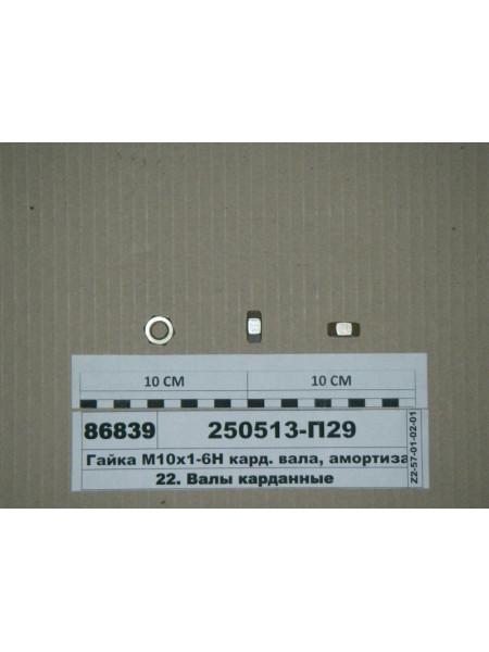 Картинка товара 250513П29