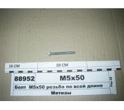 М5Х50