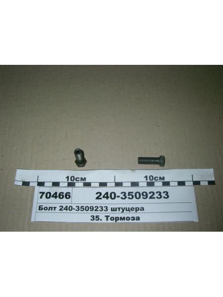 Картинка товара 2403509233