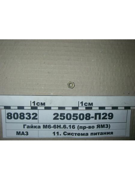 Картинка товара 250508П29
