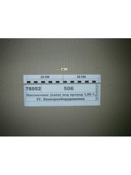 Картинка товара 506