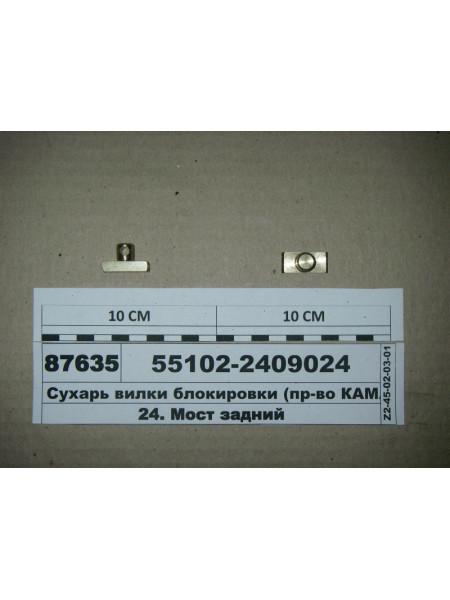 Картинка товара 551022409024