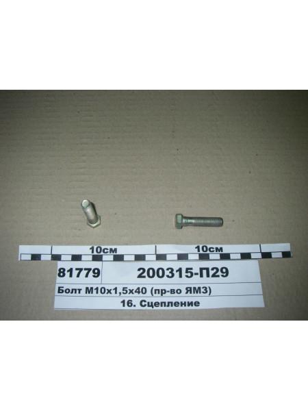 Картинка товара 200315П29