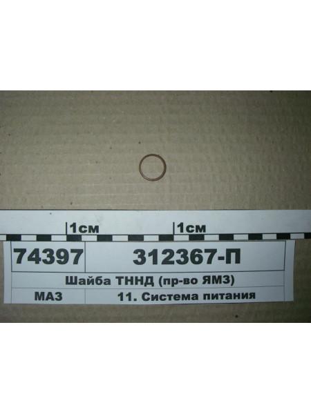 Картинка товара 312367П