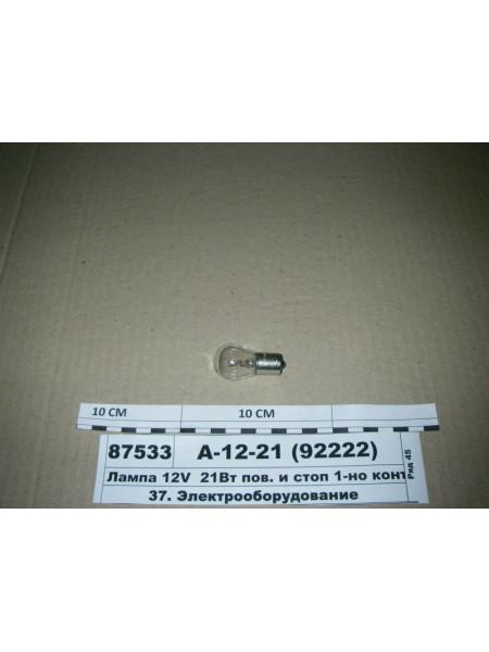 Картинка товара А122192227