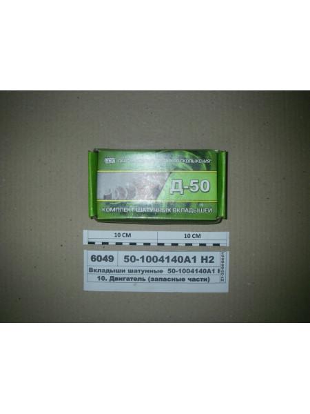 Картинка товара 501004140А1Н2