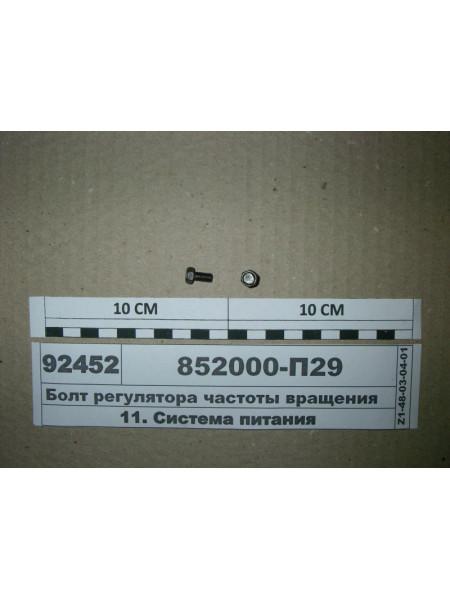 Картинка товара 852000П29